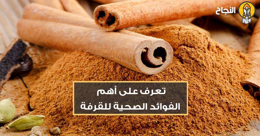 تعرف على أهم الفوائد الصحية للقرفة Cinnamon Sticks Spices Cinnamon