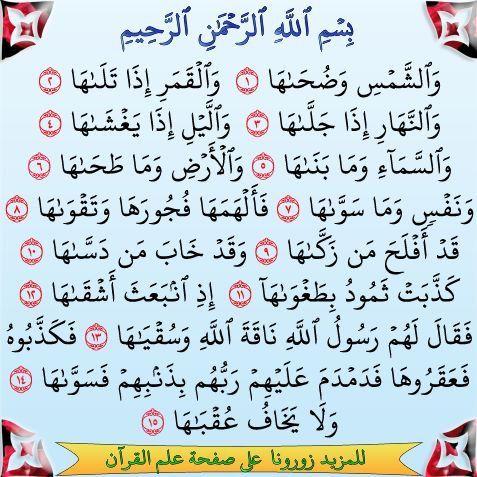 سورة الشمس Quran Verses Quran Surah Hadeeth