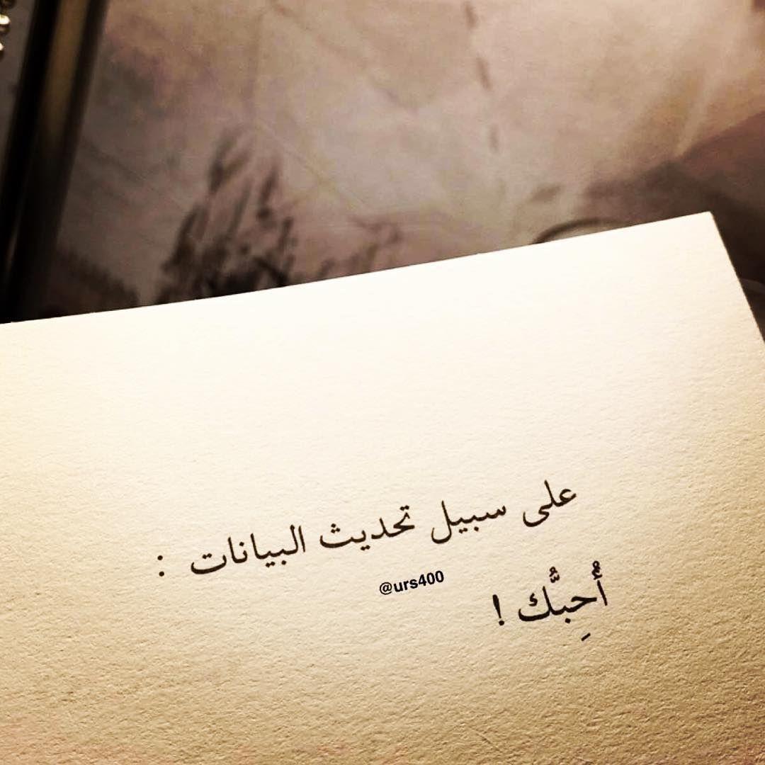 سمر الخالدي On Instagram على متن حقيبة ندى ناصر Calligraphy Quotes Love Love Smile Quotes One Word Quotes