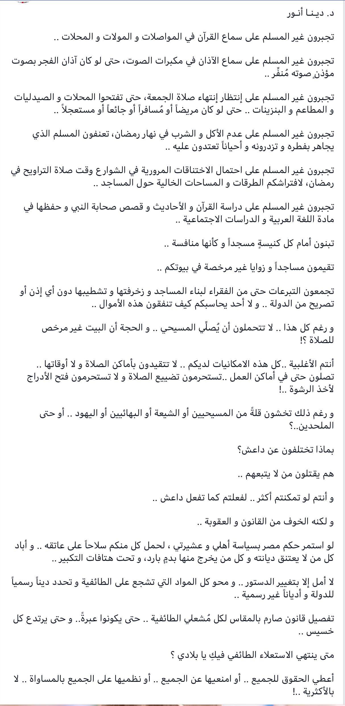 Pin By Joseph Youssef On صح النوم يا مصر Math Math Equations Egypt