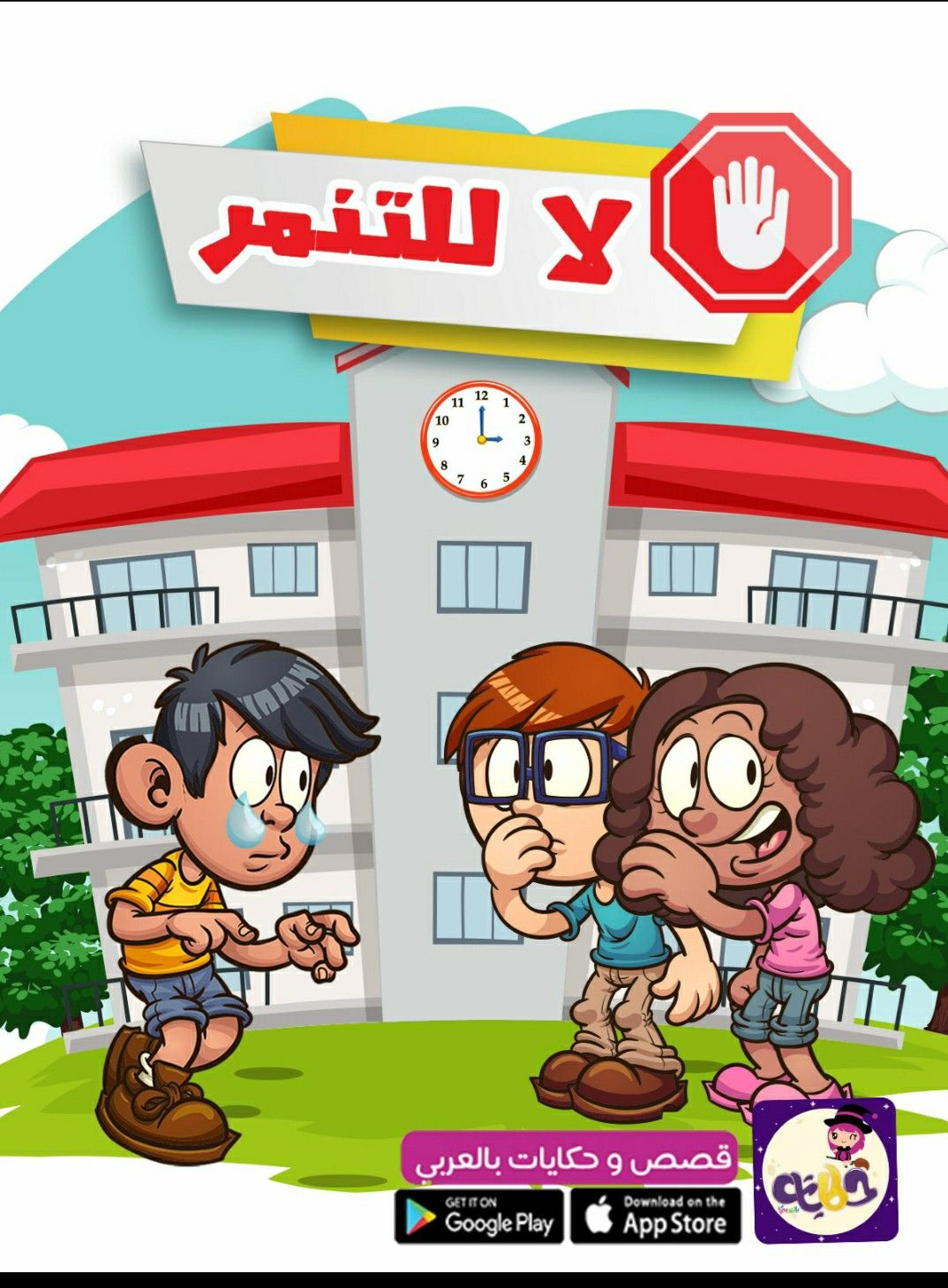 Pin By Fatima Abd On Fofo Character Design Animation Arabic Kids Happy Students