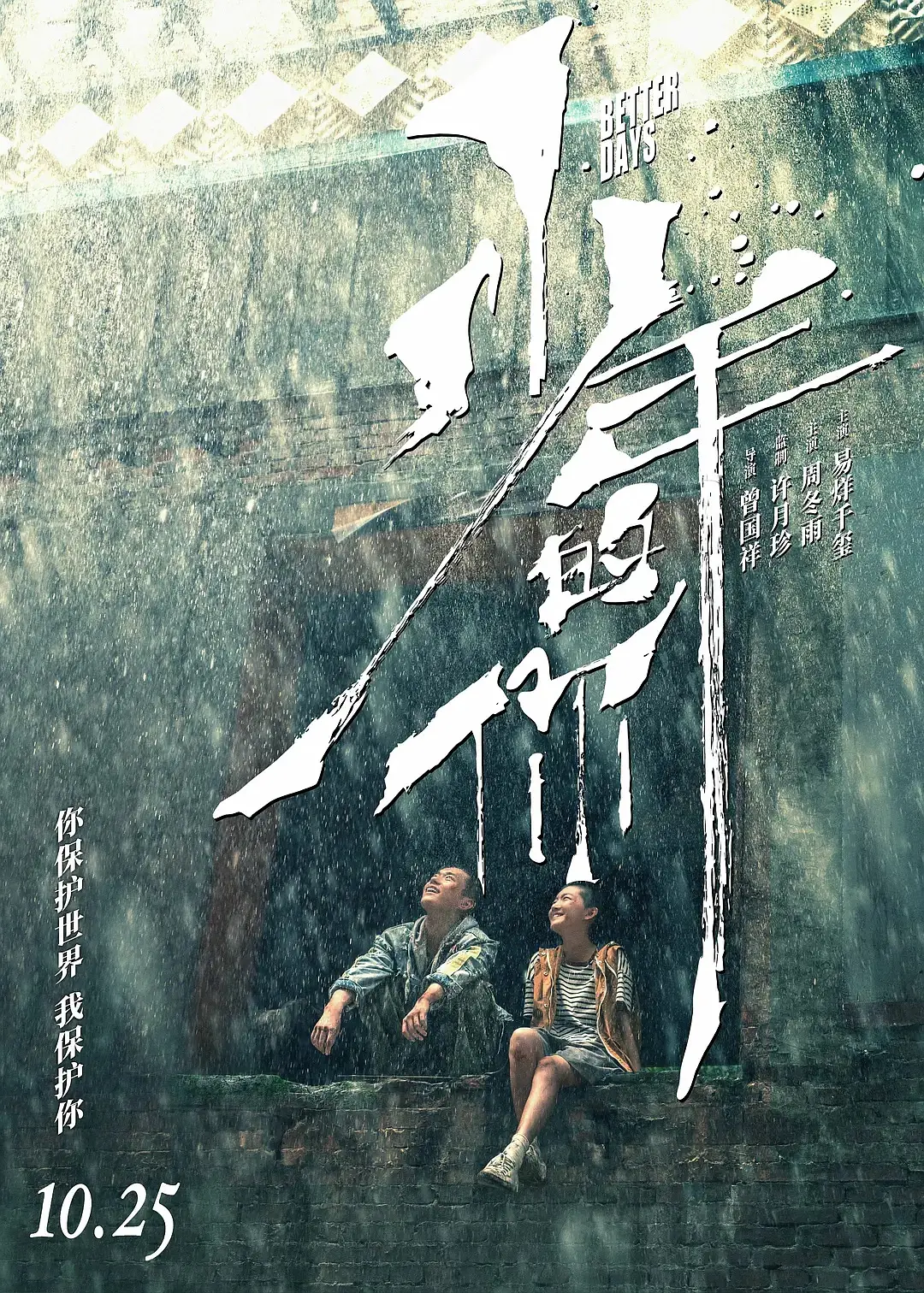 Another hot Chinese movie Better Days adapated from web