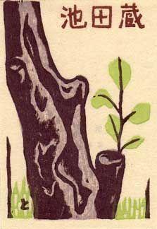 Inagaki Tomoo 1902 1980 Woodblock Print Ex Libris For The May