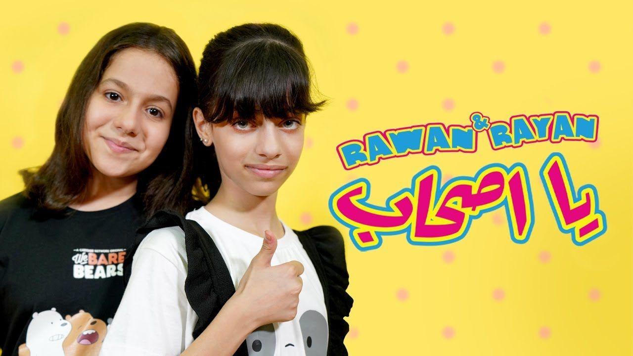 روان و ريان يا أصحاب فيديو كليب Rawan And Rayan Ya Ashab Vid Dance Moms Videos Moms Videos Dance Moms