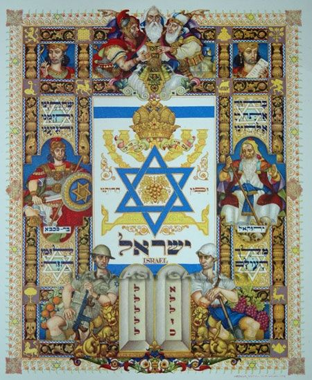 The Dodge Star And Jewish History: Vintage Israeli Poster With Famous Jewish Leaders At The
