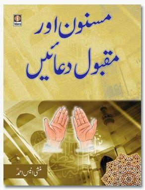 Masnoon Aur Maqbool Duain Pdf Book Free Download - PDF BOOKS   Free