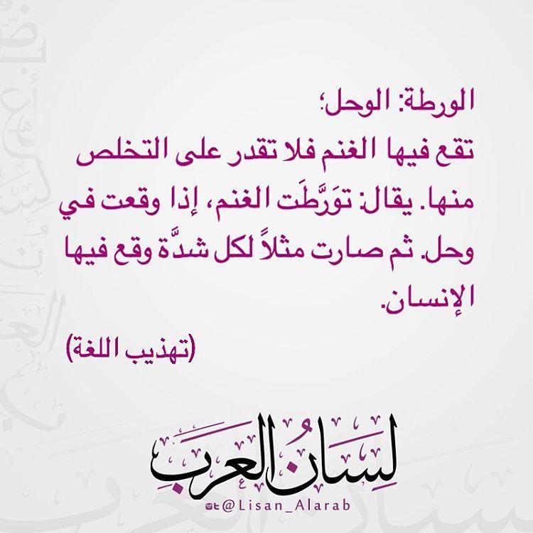 لسان العرب On Instagram الورطة Arabic Language Learning Arabic Arabic Langauge