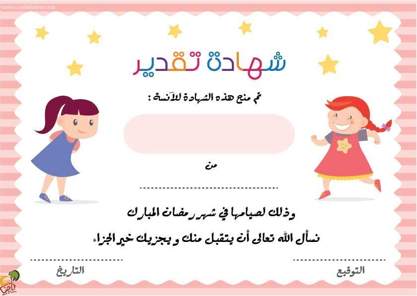 شهادات تقدير للأطفال الصائمين رياض الجنة Ramadan Kids Islamic Kids Activities Ramadan Activities