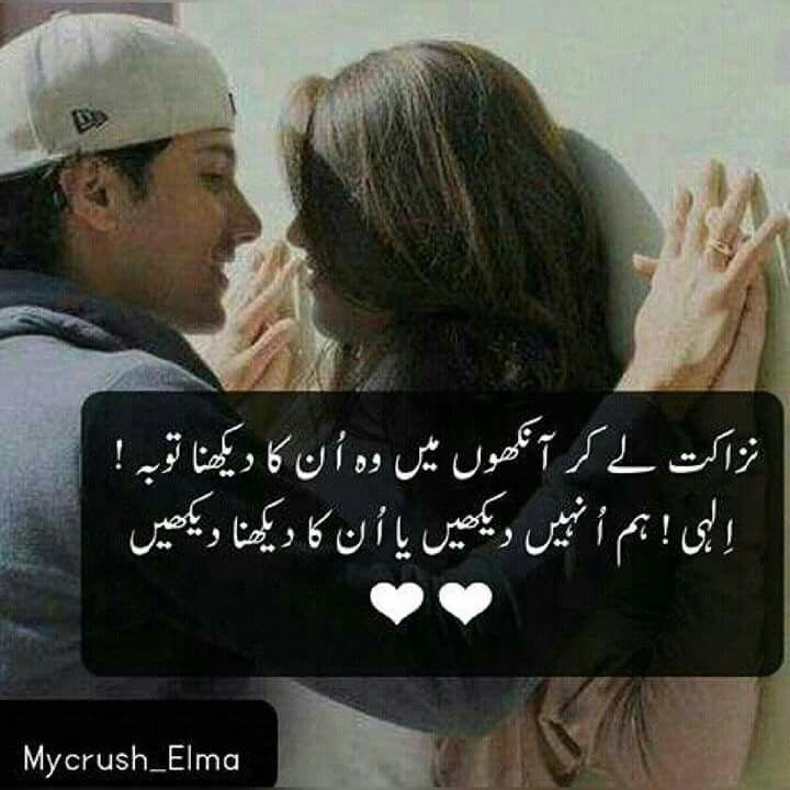 Ohhhh Urdu Poetry Romantic Romantic Poetry Love Romantic Poetry