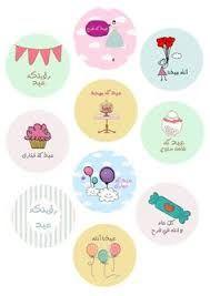 Image Result For كروت عيدية جاهزة للطباعة Eid Stickers Eid Crafts Eid Cards