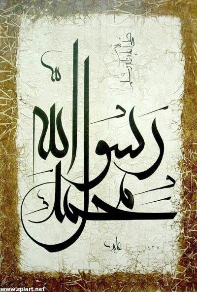 اللهم صلي وسلم على سيدنا محمد صلى الله عليه وسلم Islamic Art Calligraphy Islamic Calligraphy Islamic Art