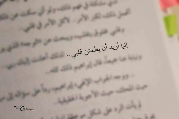 Pin By Hadeel Kayed On Arabic Quotations Amazing Quotes Quotes