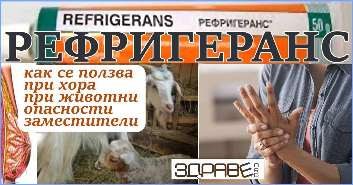 Ветеринарното лекарство Рефригеранс за лечение на хора..