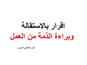 اقرار بالاستقالة وبراءة الذمة من العمل Arabic Calligraphy Calligraphy