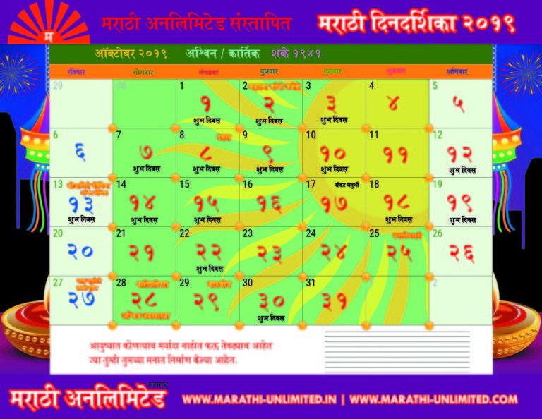 october 2019 Marathi Calendar Download | Marathi Calendar ...