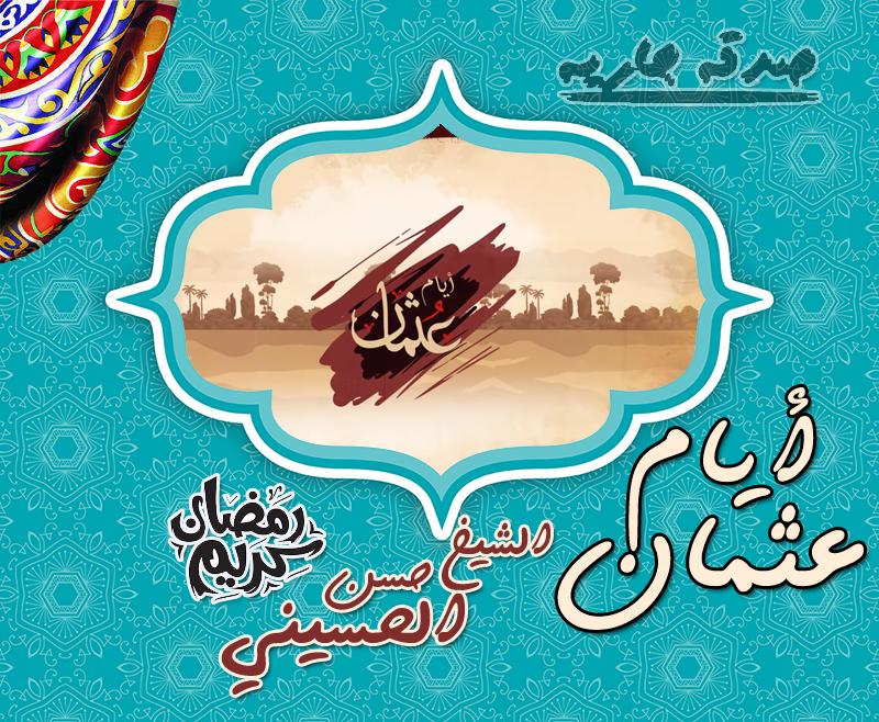 صدقه جاريه برنامج أيام عثمان لفضيله الشيخ حسن الحسيني رمضان 2 Movie Posters My Love Poster