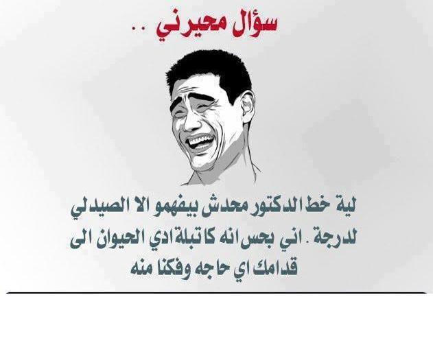 نكت مضحكه اجمل واروع نكت مضحكه واجمل فوازير وحلها Funny Study Quotes Funny Words Funny Quotes