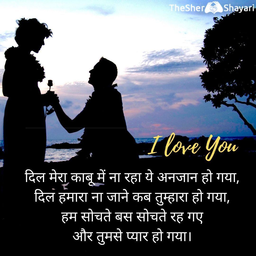 I Love You Shayari In Hindi For Girlfriend Or Boyfriend With Shayari Photo Images Love You I Love You Shayari Photo