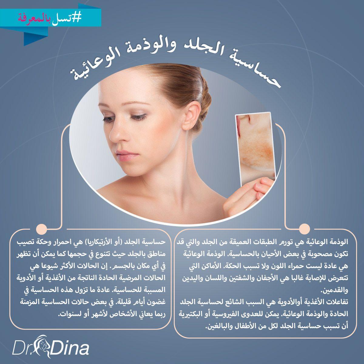 تسلح بالمعرفة هنا لمحة عن أمراض الجلد حساسية الجلد والوذمة الوعائية إذا كنت تعتقد بأنك تعاني من واحدة من هذه المشاكل Knowledge Is Power Knowledge Power