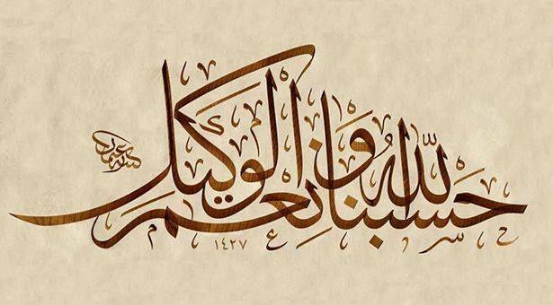 حسبنا الله ونعم الوكيل Islamic Art Calligraphy Islamic Calligraphy Islamic Art