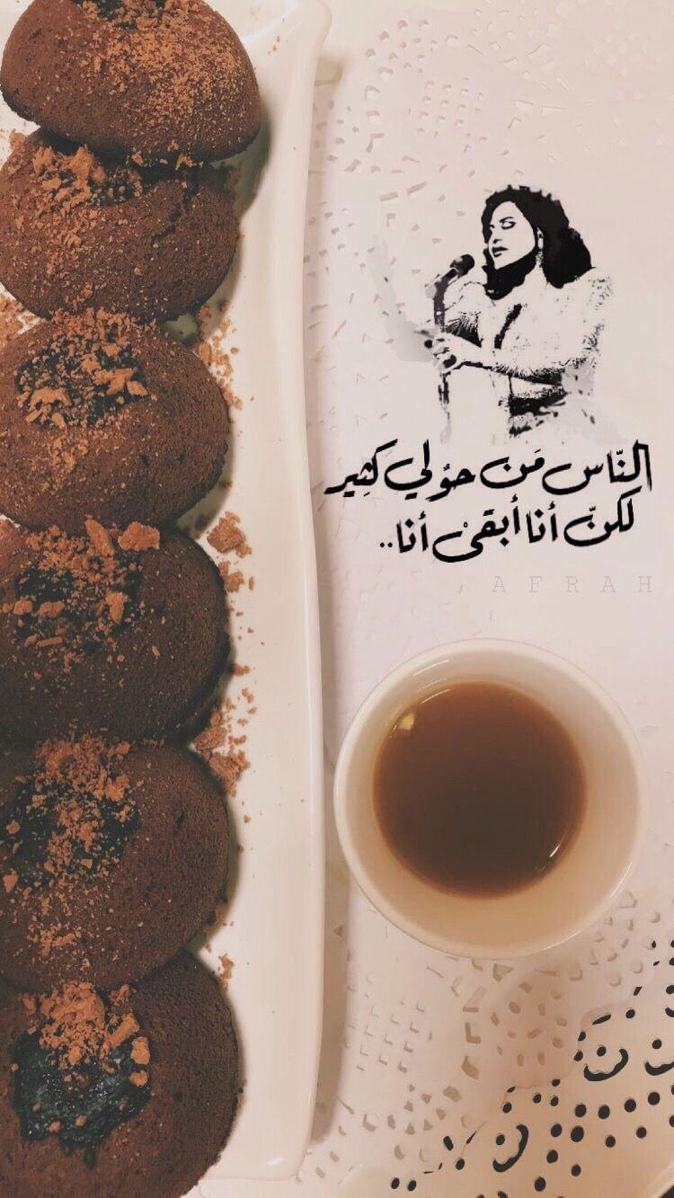 احلام حلا قهوة تصويري Chocolate Cookie Chocolate Desserts