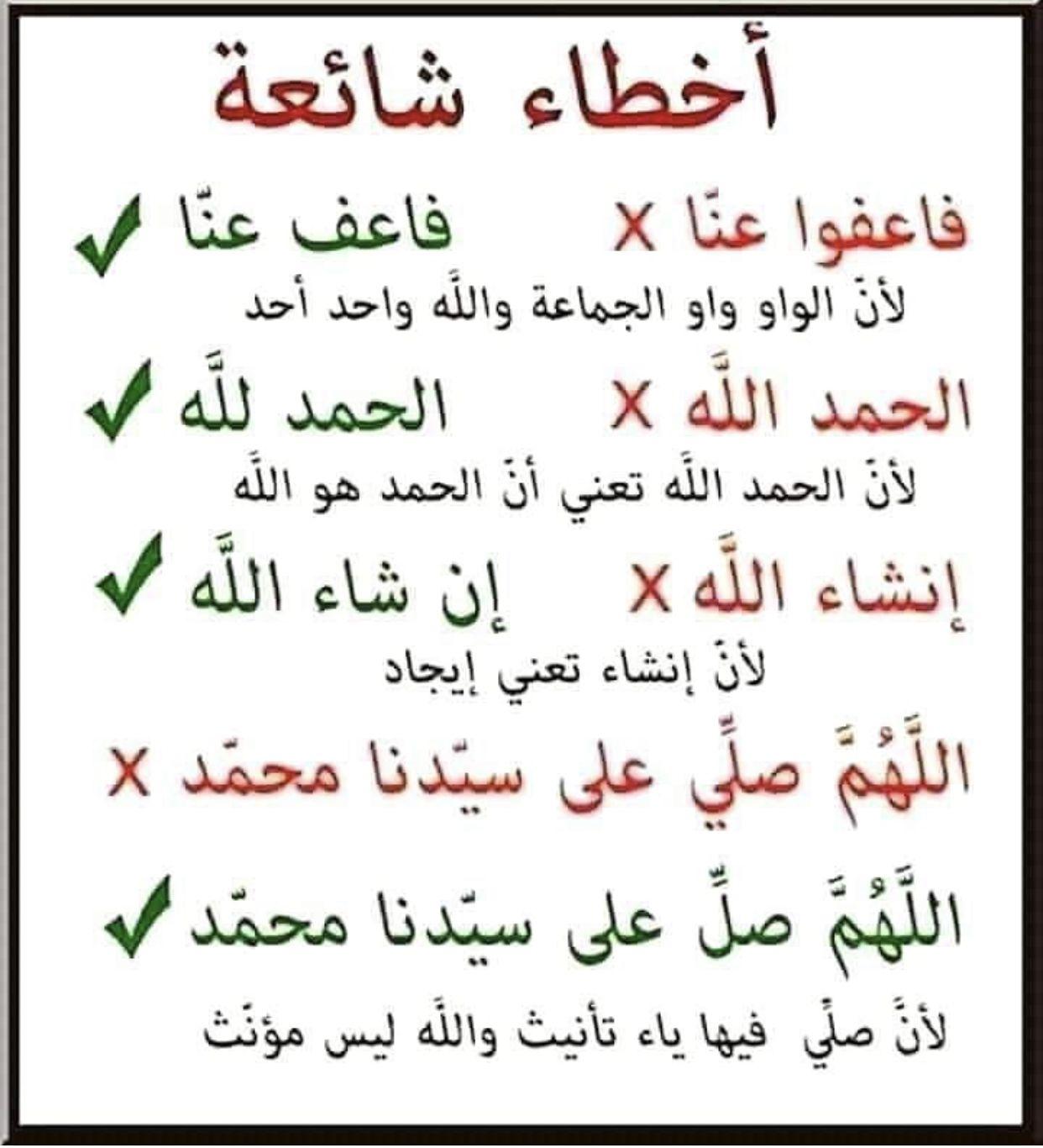 Pin By Nour Nouh On أخطاء و تصحيح In 2020 Math Islam Calligraphy