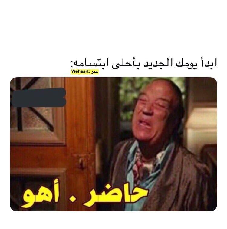 حاضر اهووووو Funny Arabic Quotes Funny Qoutes Funny Picture Jokes