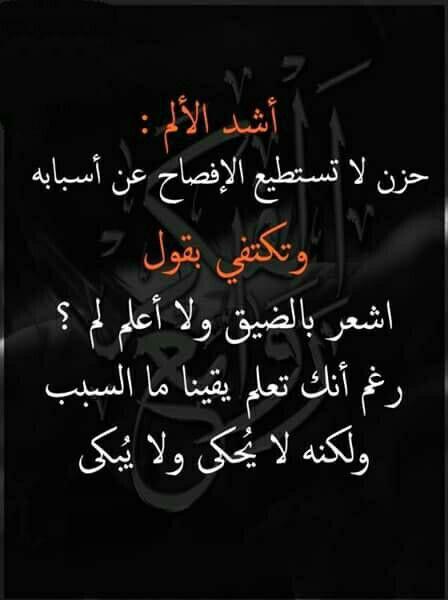 Pin By Um Mahmood On حكم و شعر Arabic Calligraphy Prayers Arabic