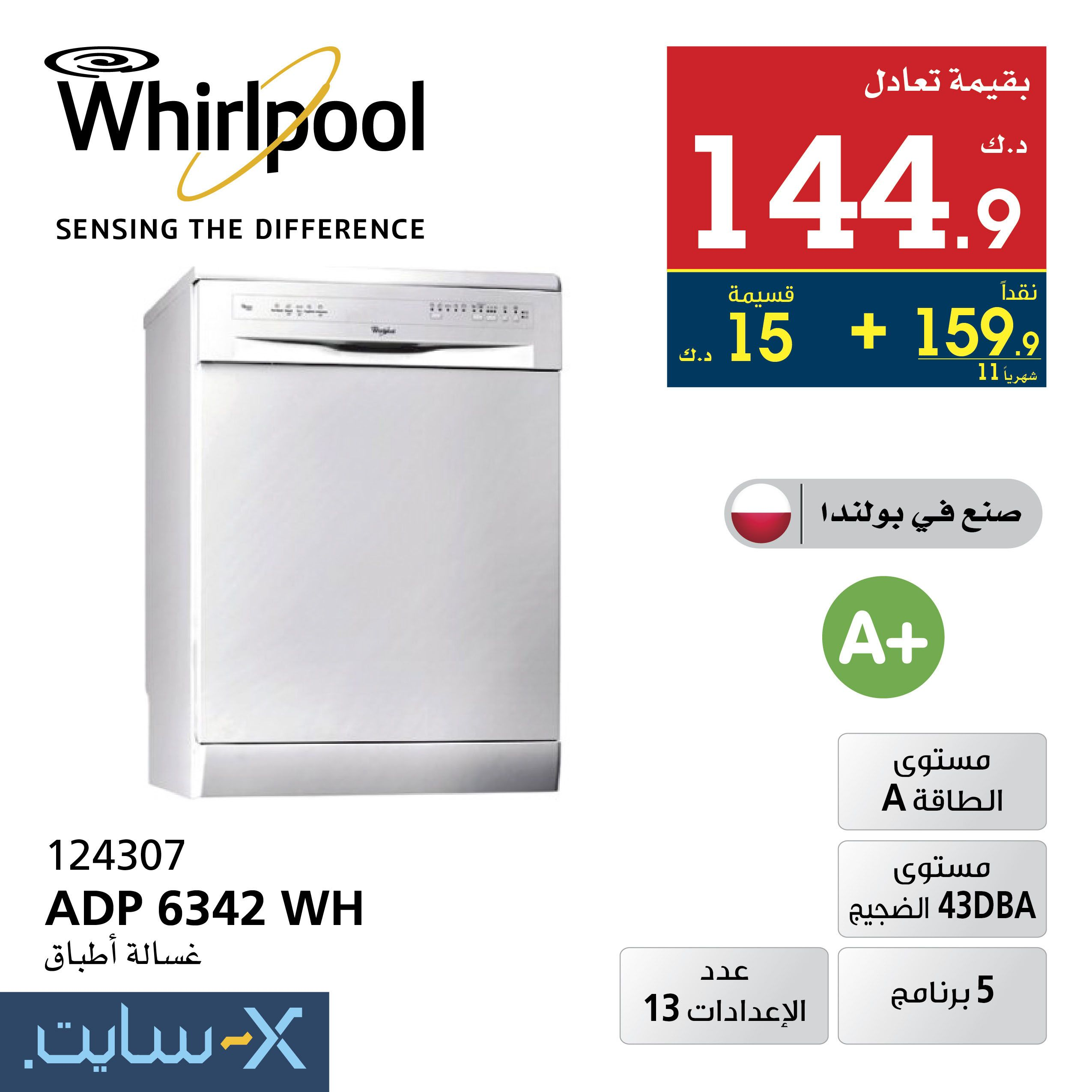 Whirlpool Dish Washer Available For 159 900kd Whirlpool Washing