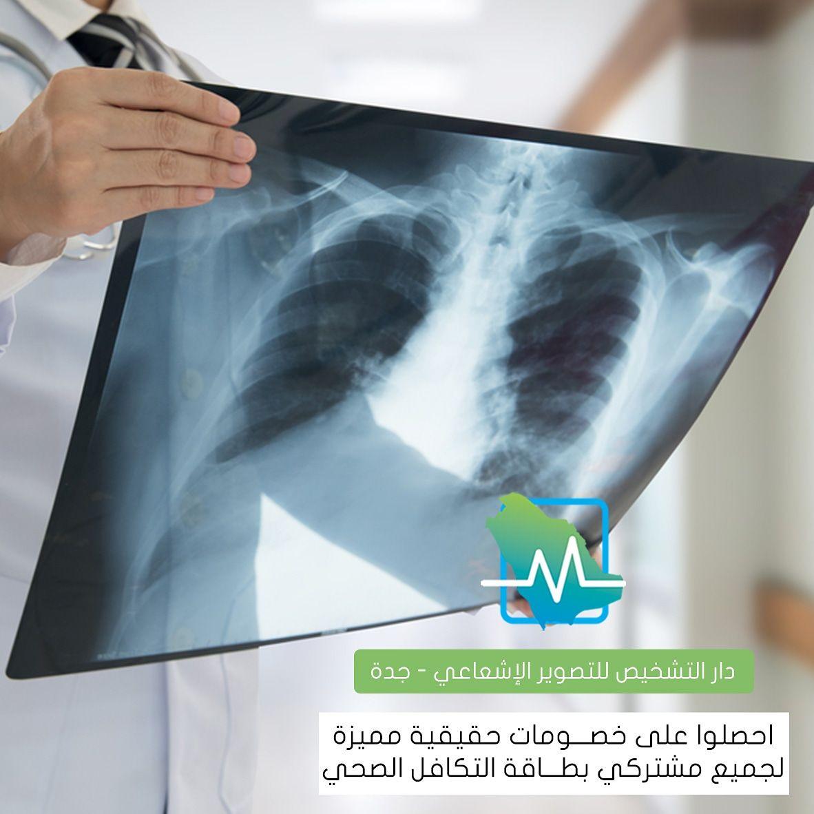 حافظ على صحتك واكشف عندنا في دار التشخيص للتصوير الإشعاعي في جدة وبخصومات على بطاقة التكافل الصحي صحة علاج أشعة تصوير Health Insurance Tv Health