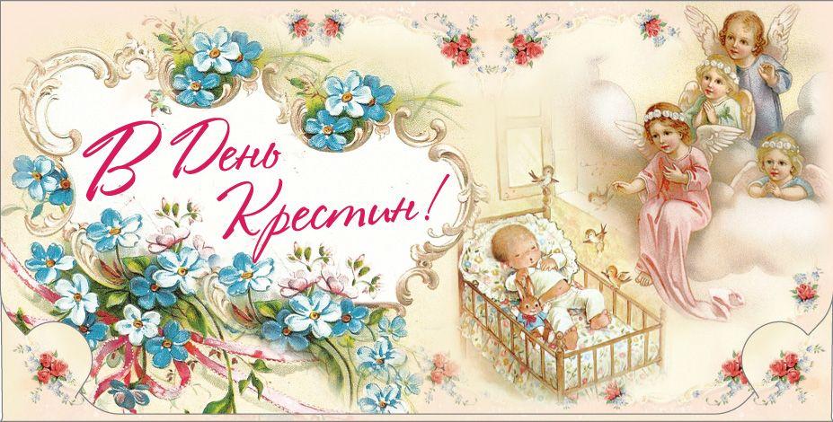С крещением ребенка картинки красивые с пожеланиями