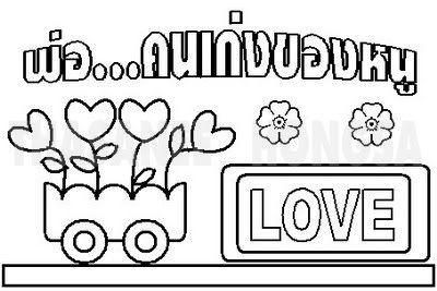 ระบายส ว นพ อ Father Day Coloring 2555 สน บสน นคนไทยให ร กการอ าน ดาวน โหลดการ ต น วาดภาพระบายส ห ดระบายส กรอบ
