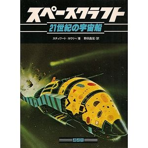 スペースクラフト-21世紀の宇宙船 - 古本買取大阪   古本買取のモズブックス