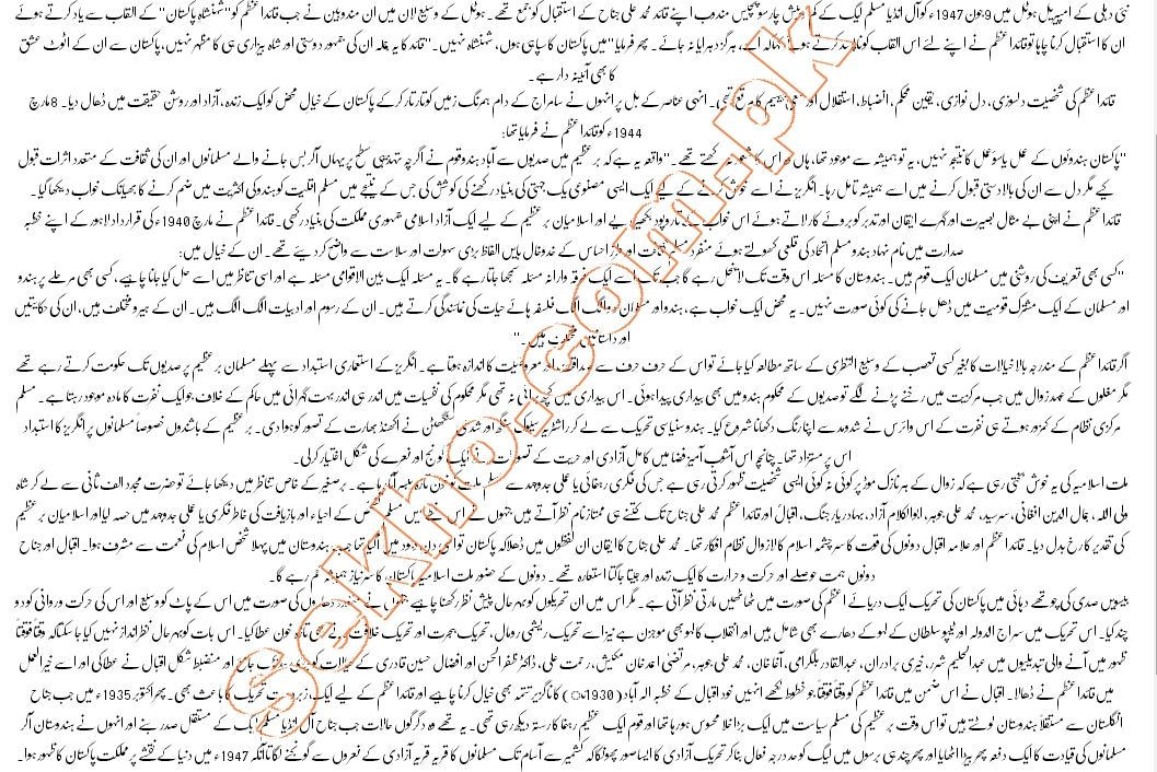Essays On Muhammad Ali Jinnah - Specialist's opinion | Baseball ...