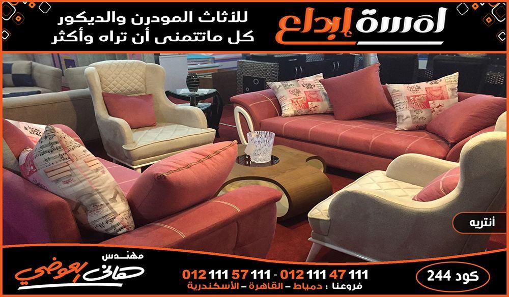 اثاث مودرن فى القاهرة Furniture Home Decor Decor