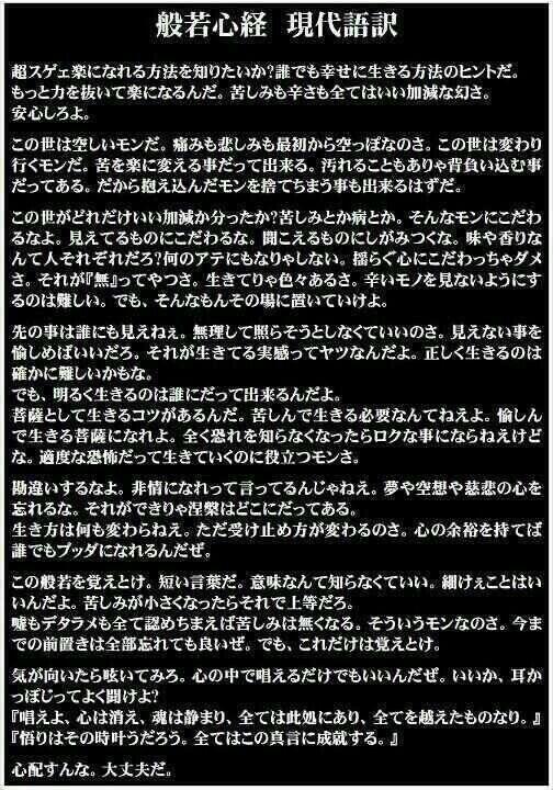 スバキリ クラファンプロデューサー 小西光治 スバキリ一味団長 on twitter 2021 般若心経 仕事をやる気を起こす名言 言葉