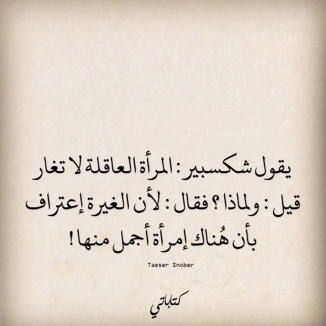 Pin By Hossam Ali On Quotes Arabic Words Quotes Beautiful Words