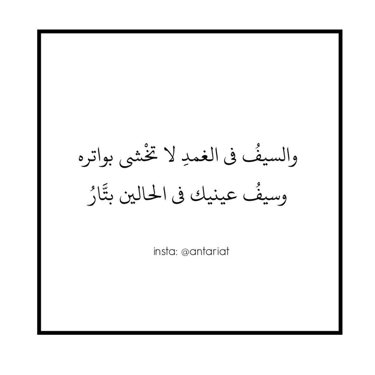 اقتباس شعر فصيح Beautiful Arabic Words Arabic Words Arabic Quotes