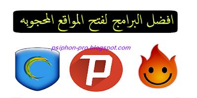 اقوى برنامج فتح المواقع المحظورة مجانا تحميل برنامج لفتح المواقع المحجوبة مجانا عربي للكم Best Vpn Gaming Logos Nintendo Wii Logo