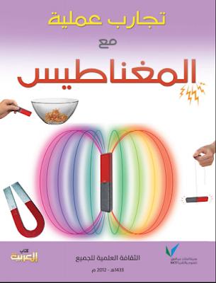 تنزيل كتاب تجارب عملية مع المغنطيس Pdf برابط مباشر Ebooks Free Books Arabic Books Pdf Books Download