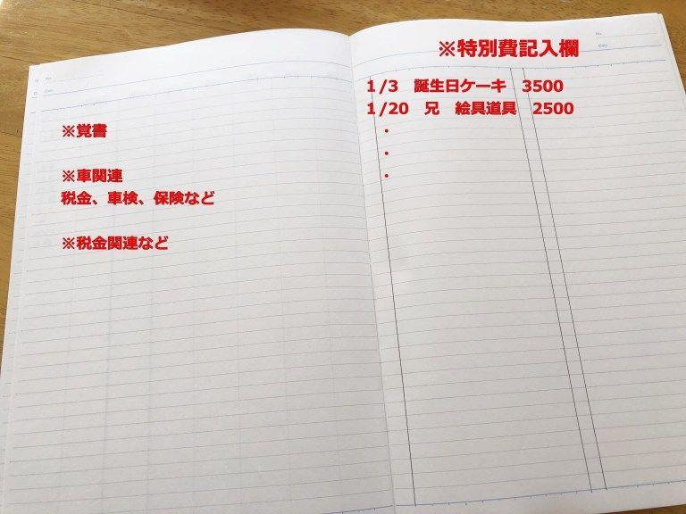 手書き家計簿の簡単なつけ方 特別費の書き方は時系列にするだけ