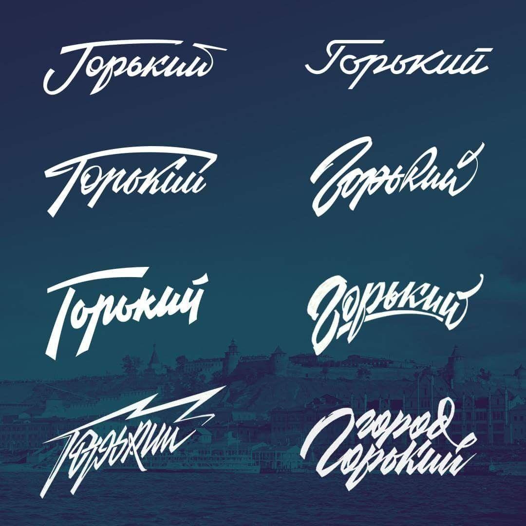 Lettering Art Typography Logo Design Letters Calligraphy Caligraphy Letter Type Graphic Designers