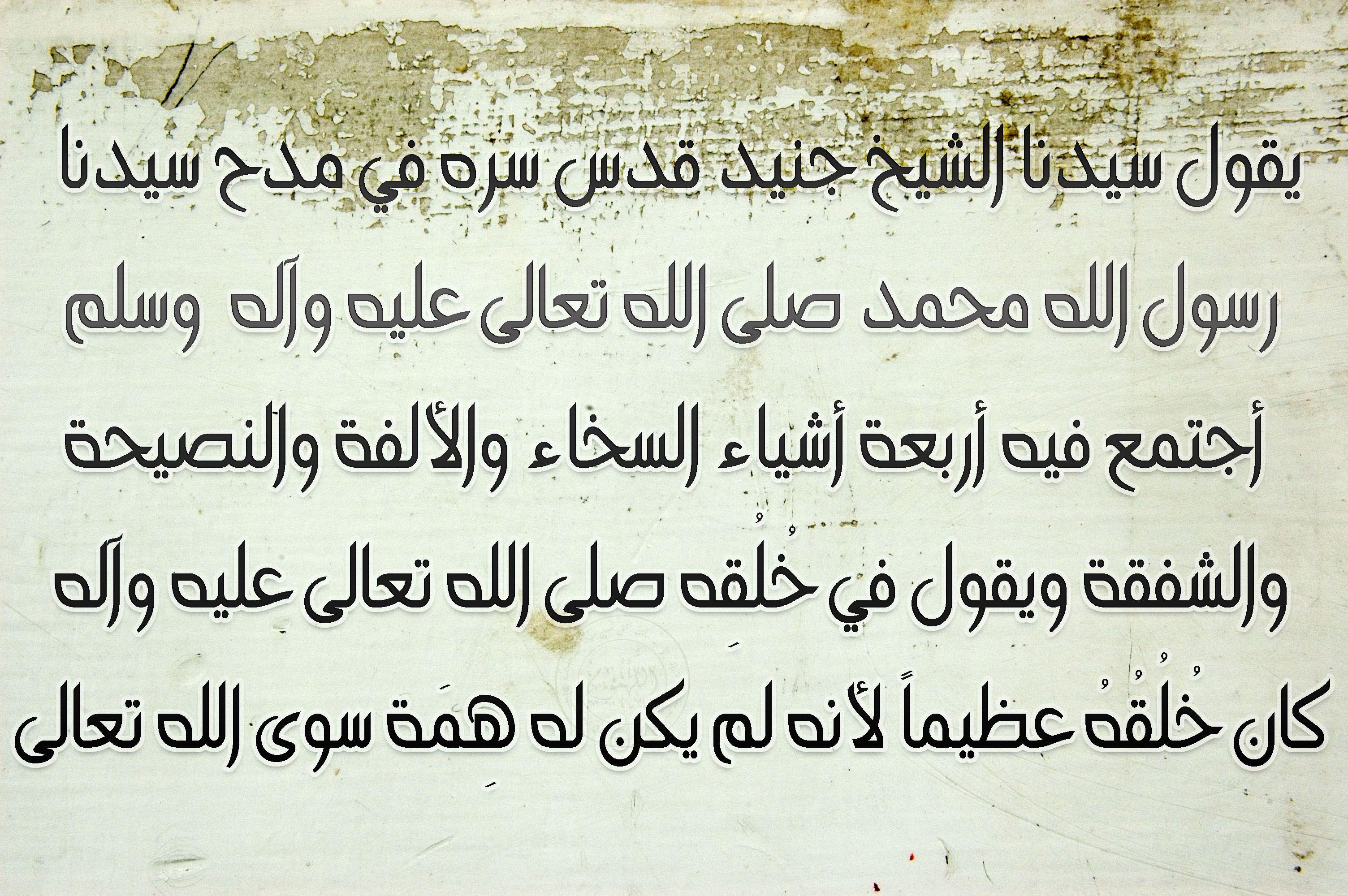 جنيدالبغدادي مدح سيدنا الرسول صلى الله تعالى عليه وآله وسلم تسليما Arabic Calligraphy Calligraphy Tww