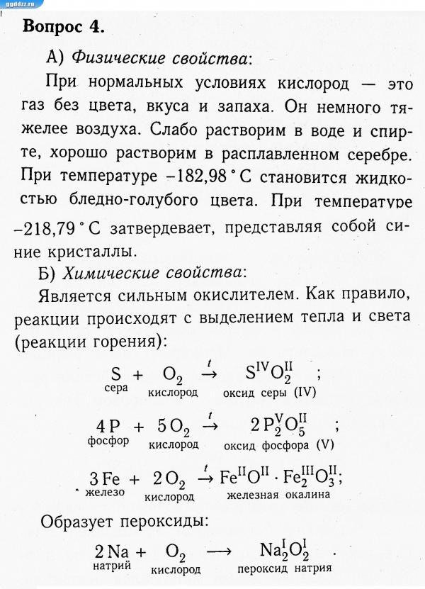 Химия 8 класс габриелян параграф 21 упражнение