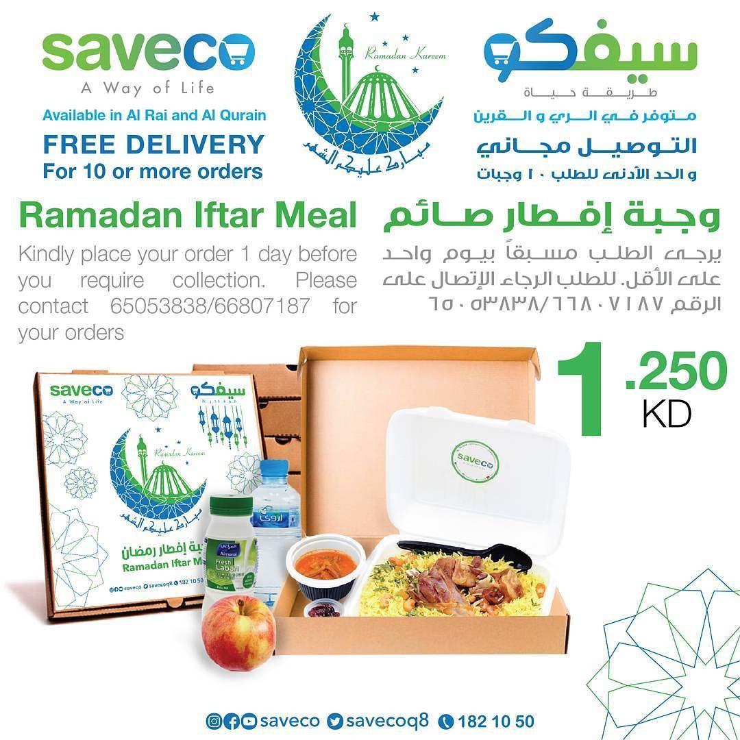 وجبة افطار صائم للطلب المسبق لطفا الاتصال65053838 سيفكو Ramadan Iftar Meal To Place An Order Kindly Call 65053838 Iftar Breakfast Recipes Meals
