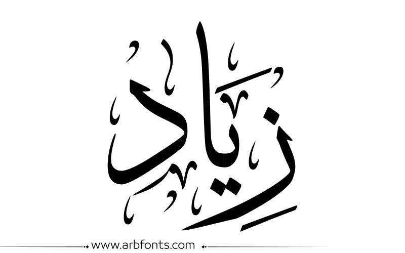 اسم زياد مكتوب علي صور Image Pics Calligraphy
