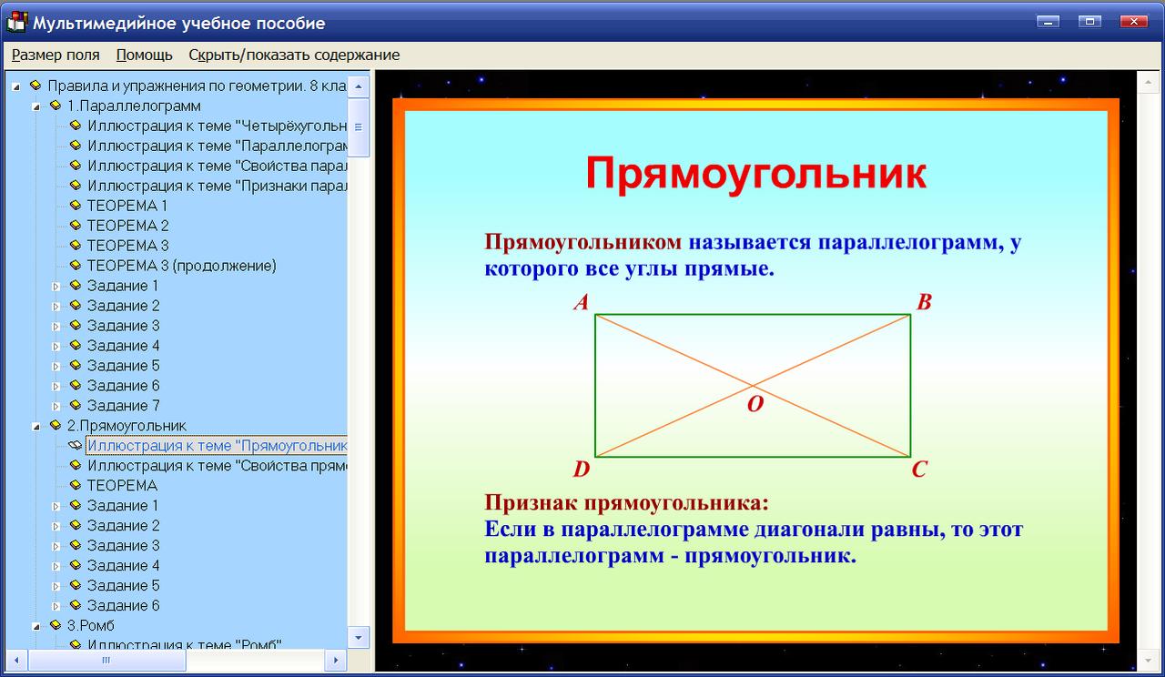 Ответы к учебнику по русскому языку 3 класс желтовский часть 1.