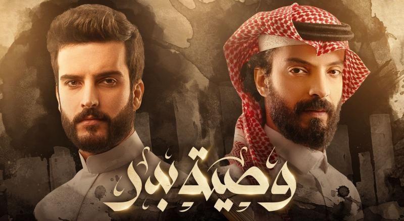 مسلسل وصية بدر الحلقة 17 السابعة عشر Series