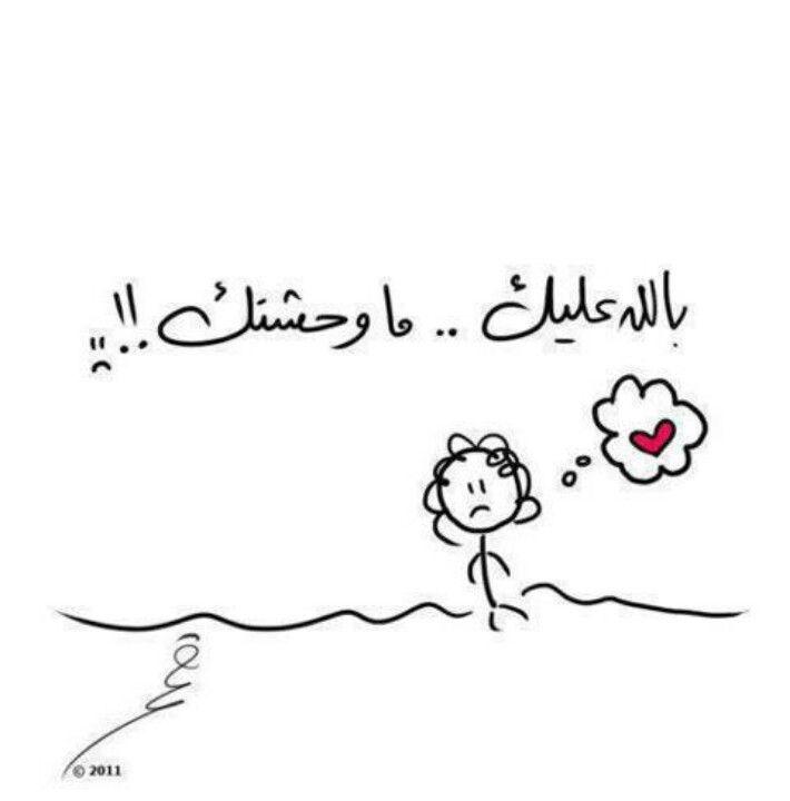 ما وحشتك Funny Arabic Quotes Morning Love Quotes Love Words