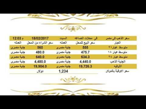 سعرالذهباليومفيمصرالسبت1822017عيار21وعيار18وعيار24الساعة12 00ظهرا اسعار الذهب اليوم فى مصر تحديث يومي اسعار الذهب فى مصر أسعار الذهب Gold Rate Gold Discover